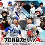 【レビュー】スマホアプリ『プロスピA』大人気プロ野球選手も遊ぶ本格野球ゲーム