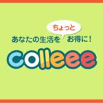 【レビュー】ポイントサイト『collie』でポイントを貯める方法!安全性は?