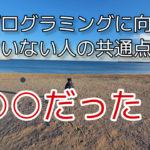 【無料あり】2020年最新版おすすめプログラミングスクール3選!
